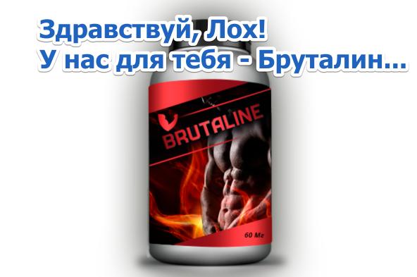 Бруталин