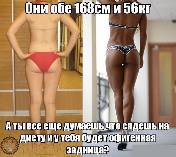 спорт Vs диета