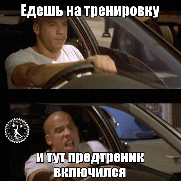 мемы про предтрен
