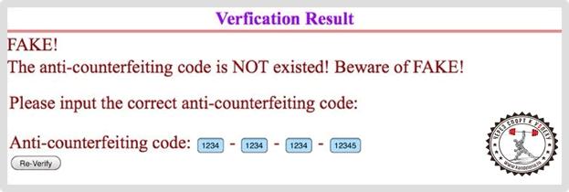 проверить Ансомон на подлинность по коду