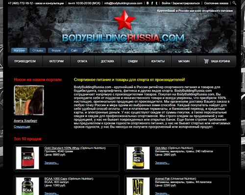 BodyBuildingRussia