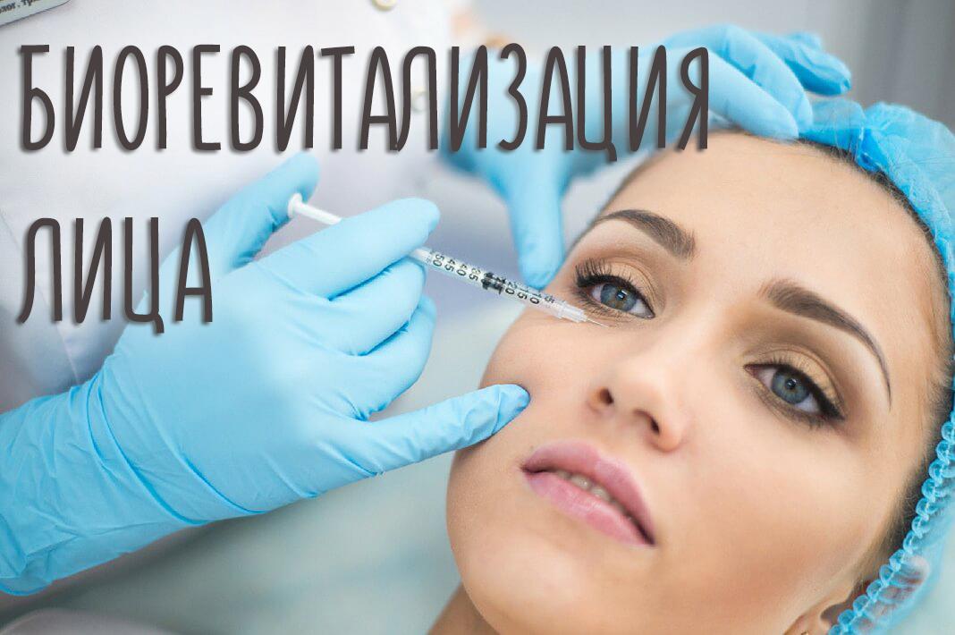 Процедура биоревитализации лица - инъекции молодости
