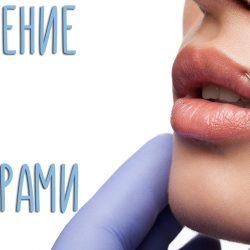 Филлеры для губ – какой лучше?