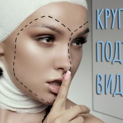 Круговая подтяжка лица – фото до и после, цены и особенности процедуры