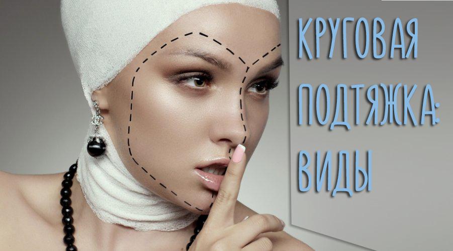 Подтяжка лица хирургическим путем - какие виды существуют