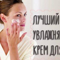 Увлажняющий крем для лица – рейтинг 10 самых лучших!