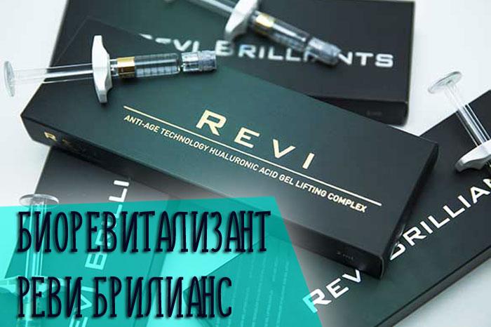 Что такое биоревитализант Реви